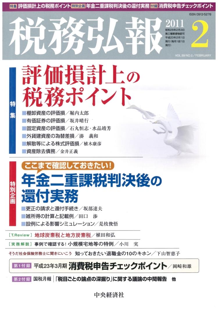 『税務弘報 2011年2月号』中央経済社
