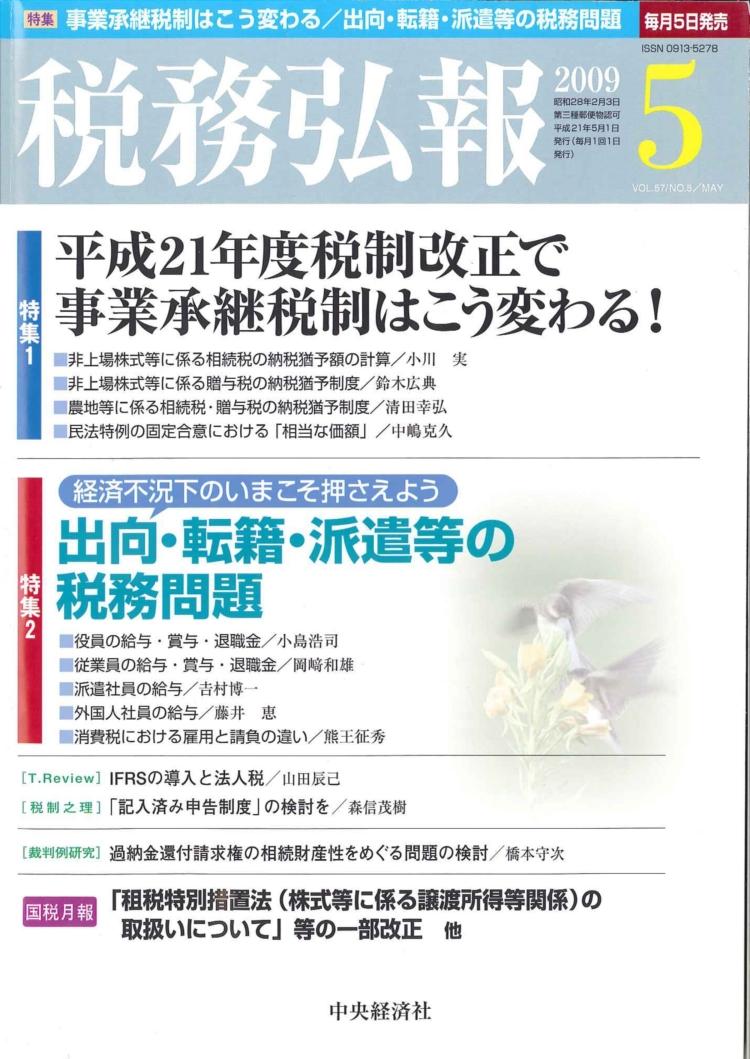 『税務弘報 2009年5月号』中央経済社