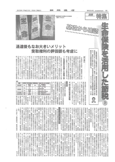 『納税通信 2009年1月5日』エヌピー通信社
