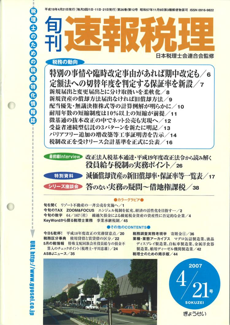 『速報税理 2007年4月21日号』ぎょうせい