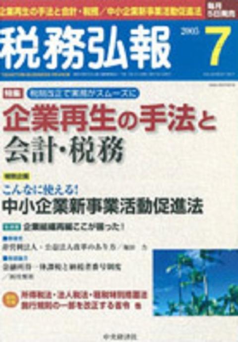 『税務弘報 2005年7月号』中央経済社