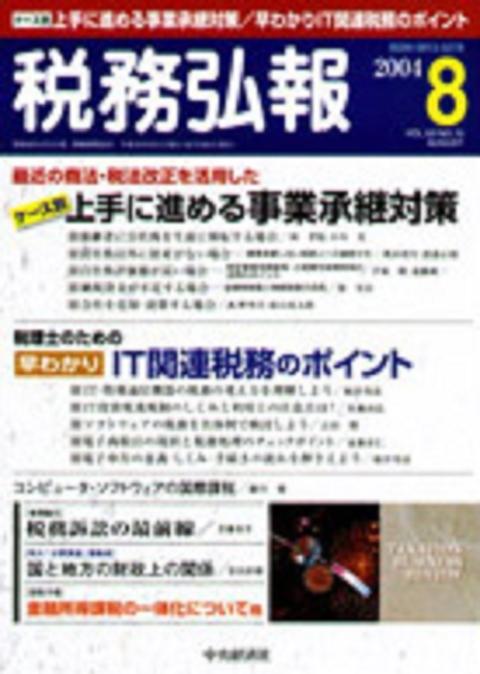 『税務弘報 2004年8月号』中央経済社